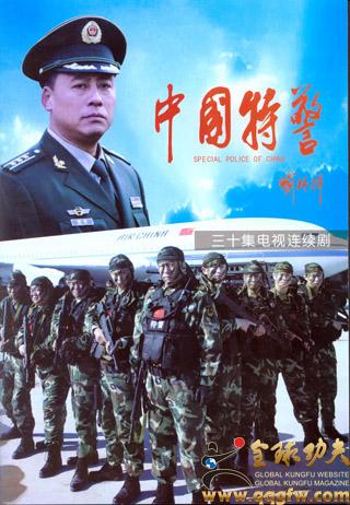 中国特警剧照     张数:; 中国特警;;;        中国特警