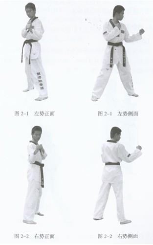 跆拳道的基本技术 日期 2010 5 11 点击 1551161次