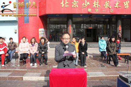 北京少林武校教学一区开学典礼隆重举行图片