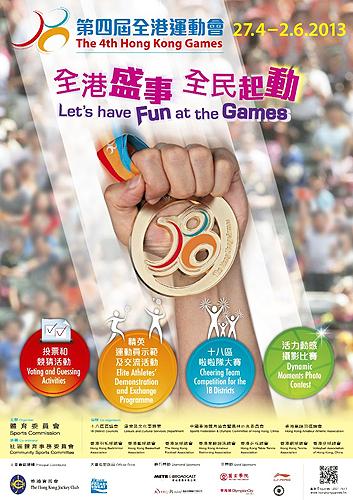 第四届全港运动会即将举行