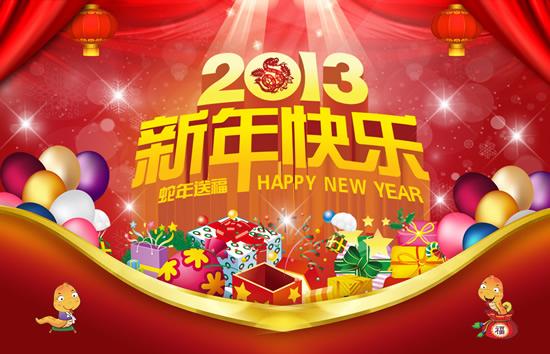 2013 新年快乐-武界名人 新年贺词