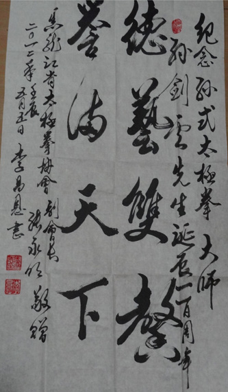 纪念孙式太极拳宗师孙剑云诞辰100周年