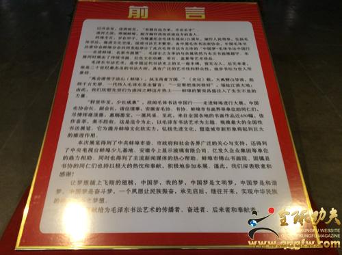 毛体书法中国行—走进蚌埠·名家书画展图片