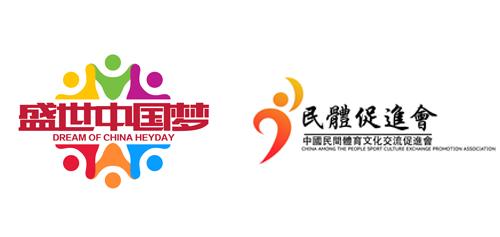 """2017庆祝""""香港回归祖国20周年""""传统武术大奖赛"""